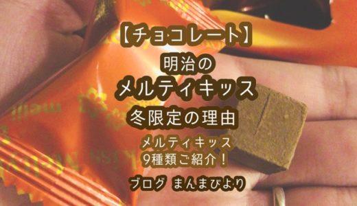 【チョコレート】明治のメルティキッスがなぜ冬限定商品なのか知ってる?9種類ご紹介!