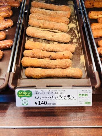 ミスド 新商品 ドーナツ もっちりフルーツスティック 健康志向 からだににじゅうまる
