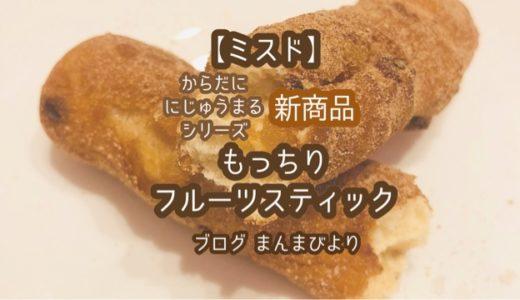 【ミスド】からだににじゅうまるシリーズ新商品発売!「もっちりフルーツスティック」