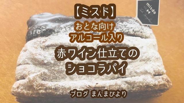 ドーナツ ミスド ミスタードーナツ ヨロイヅカ 鎧塚 パイ