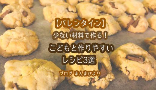 【バレンタイン】少ない材料で小さい子どもとお菓子作りを楽しもう!