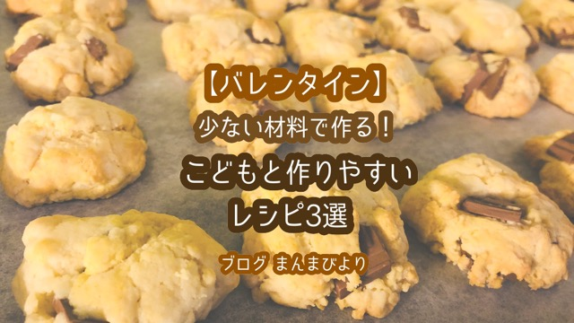 簡単レシピ 子供 バレンタイン レシピ