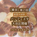 大田パンフェスタ 大田区 池上 本門寺 イベント パン