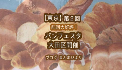 【東京】前回好評だったパンフェスタ・大田区で2回目開催!2019年