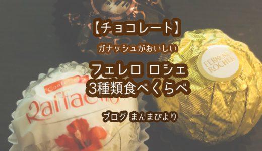 【チョコレート】フェレロ コレクション3種類食べくらべ!