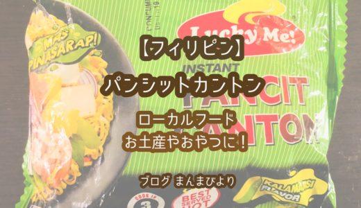 【フィリピン】ローカルフードの「パンシットカントン」インスタント麺がおいしい!
