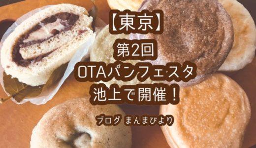 【東京】第2回OTAパンフェスタ池上で開催!