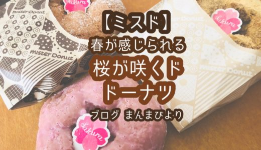 【ミスド】春が感じられる「桜が咲くドドーナツ」
