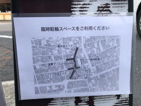 大田区 池上 パンフェスタ パン イベント おでかけ 観光
