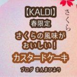 カルディ,KALDI,春限定,カスタードケーキ,いのち,桜