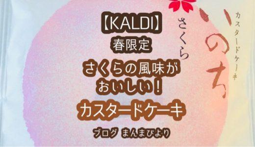 【KALDI】春限定さくら風味がおいしいカスタードケーキ!