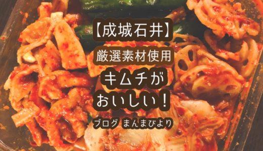 【成城石井】厳選素材使用のキムチがおいしいのですすめたい!