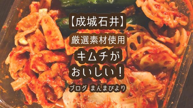成城石井 キムチ 旬 季節限定 キムチセット