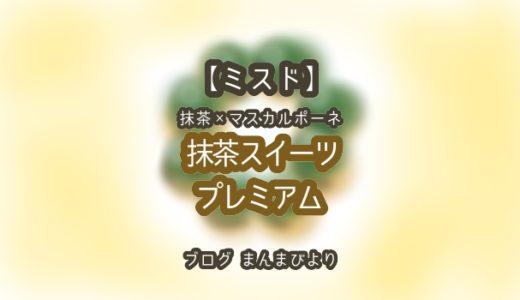 【ミスド】祇園辻利の抹茶とミスドがコラボ!「抹茶スイーツプレミアム」