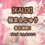 桜、まんじゅう、KALDI、カルディ、カルディコーヒーファーム、季節限定