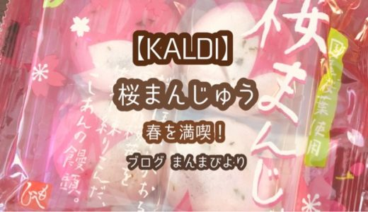 【KALDI】もへじの「桜まんじゅう」で春を満喫!