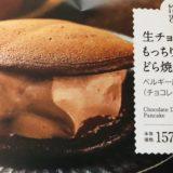 ローソン ウチカフェ スイーツ コンビニ どら焼き チョコレート 生チョコ