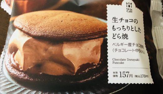 【ローソン】ベルギー産チョコ使用「生チョコのもっちりとしたどら焼き」
