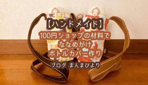 【ハンドメイド】100円ショップの材料でショルダーボトルカバーを手作り!