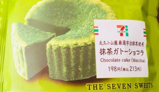 【セブンイレブン】しっとりとした「抹茶ガトーショコラ」