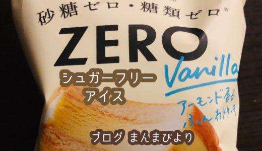 【まいばすけっと】シュガーフリーアイス「ZERO」アーモンド香るふんわりケーキ