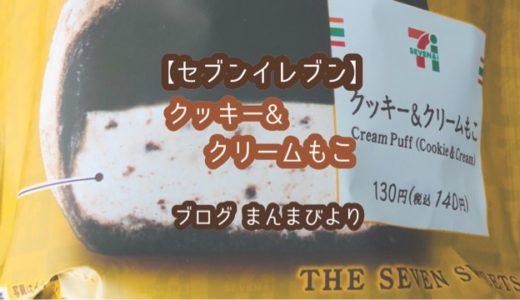 【セブンイレブン】シュークリームがおいしい!「クッキー&クリームもこ」