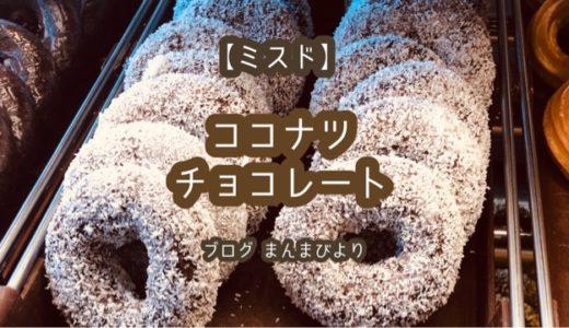 【ミスド】ミルキーなココナツたっぷり!ココナツチョコレート