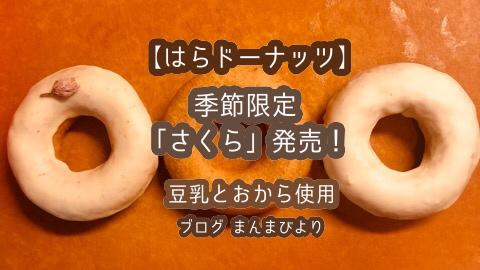 【はらドーナッツ】季節限定の「さくら」味