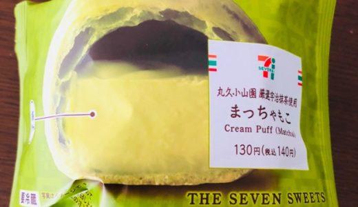 【セブンイレブン】丸久小山園の厳選宇治抹茶使用「まっちゃもこ」