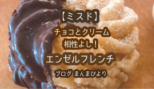 【ミスド】チョコとクリームの相性良しのふんわりドーナツ!エンゼルフレンチ
