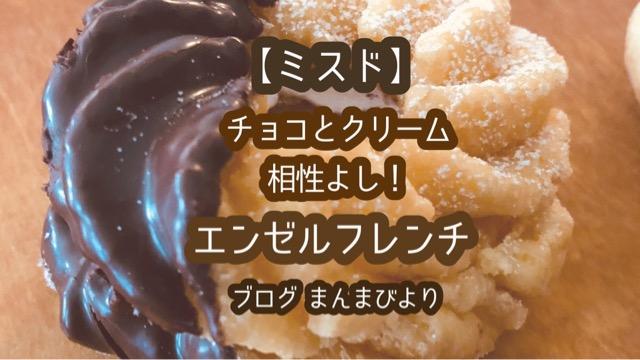 ミスタードーナツ ドーナツ エンゼルフレンチ フレンチクルーラー チョコ クリーム