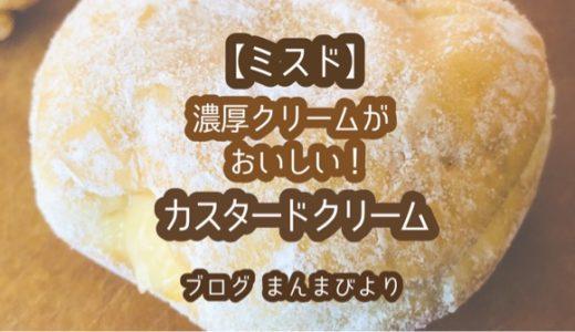 【ミスド】濃厚クリームがおいしい!カスタードクリーム