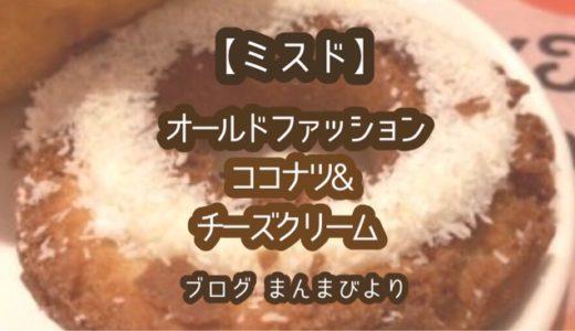 【ミスド】サクッと食感「オールドファッションココナツ&チーズクリーム」