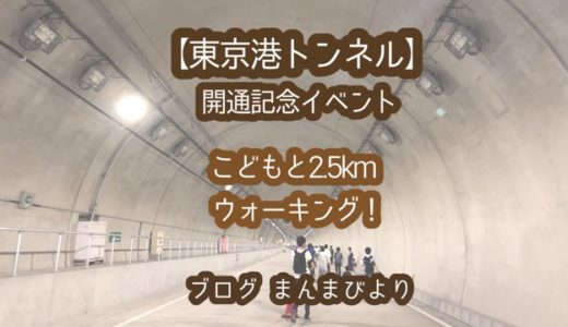 【東京港トンネル】開通記念イベント・子ども連れで2.5㎞ウォーキング!