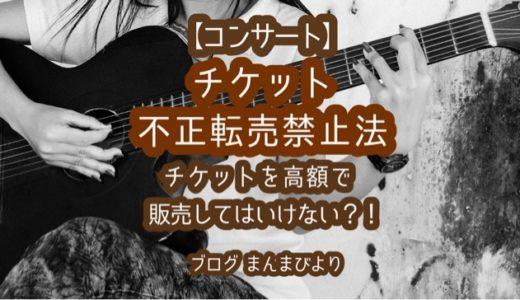 【コンサート】チケットを高額で販売してはいけない?!チケット不正転売禁止法