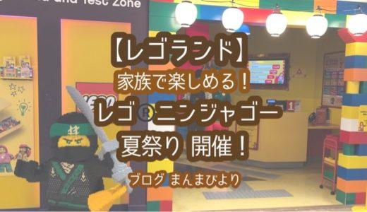 【レゴランド東京】家族で楽しめる!「レゴ®ニンジャゴー夏祭り」開催!