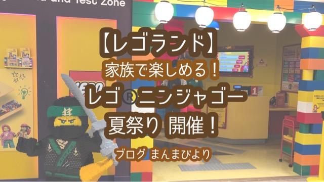 レゴランド東京 お台場 レゴニンジャ 夏祭り 夏休み イベント こども連れ 親子