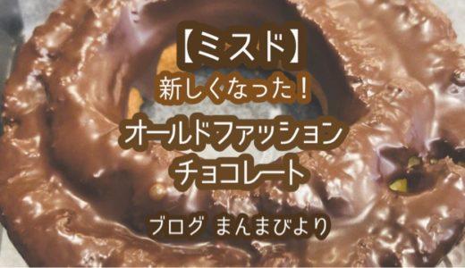 【ミスド】新生地になったオールドファッションとチョコレートドーナツ