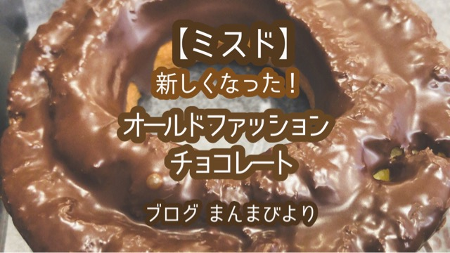 ミスド ドーナツ ミスタードーナツ オールドファッション チョコレート 生地 リニューアル