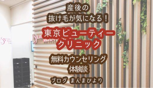 産後の抜け毛が気になる!東京ビューティークリニックで無料カウンセリングを体験してみた話[PR]