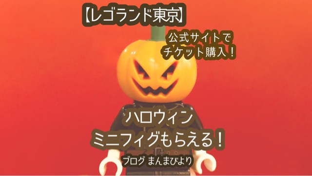 レゴランド東京 ハロウィン ミニフィグ ジャックオランタン 限定 イベント