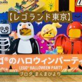 レゴハロウィンパーティー レゴランド東京お出かけ お台場 子ども連れ イベント