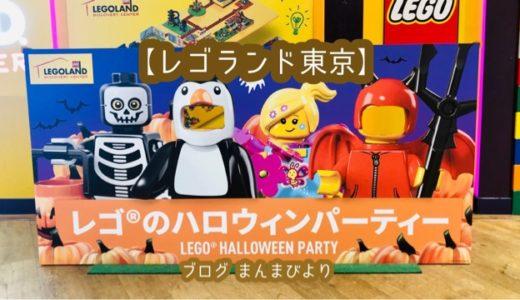 【レゴランド東京】仮装OK!「レゴ®ハロウィンパーティー」開催!