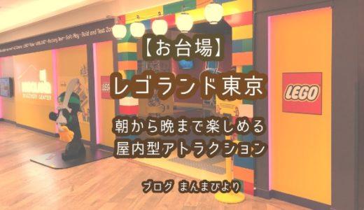 【お台場】屋内型アトラクションの「レゴランド東京」で朝から晩まで楽しむ!