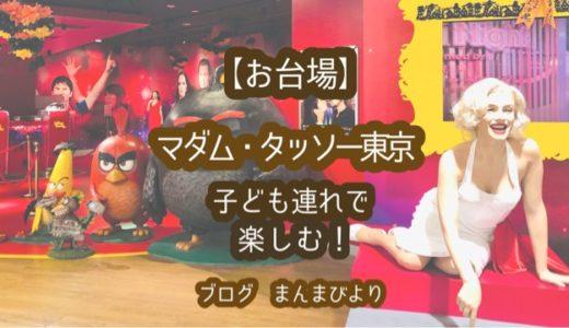 【お台場】子ども連れで「マダム・タッソー東京」を楽しんでみた!