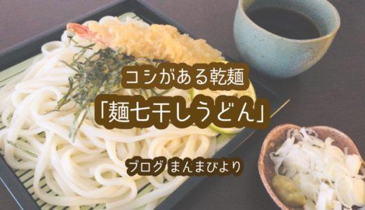 【うどん】乾麺だけどコシがある!極太麺の「麺七干しうどん」