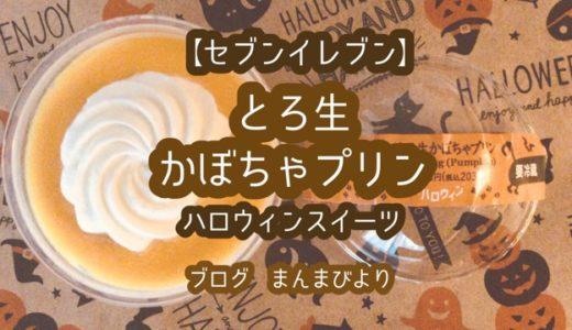 【セブンイレブン】ハロウィンスイーツに「とろ生かぼちゃプリン」!