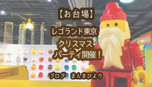 【お台場】レゴランド東京で「レゴ®のクリスマスパーティ」開催!