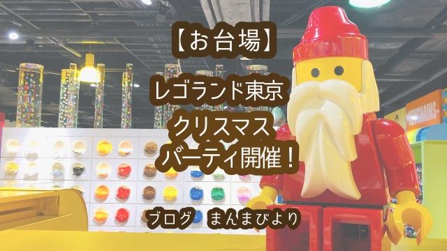 レゴランド 2019年クリスマス サンタクロース レゴブロック クリスマスパーティ レゴランド東京レゴランドディスカバリーセンター東京