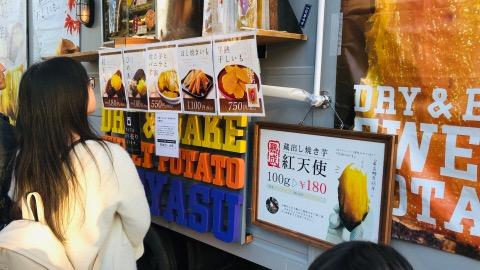 茨城 おでかけ スイーツ 焼き芋 芋やす 干しいも